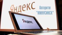 Интернет продвижение сайтов после Минусинска