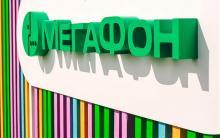 «Мегафон» расширяет возможности как интернет-провайдер
