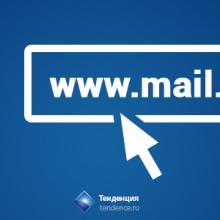 Почта для домена Tendence